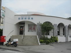 国頭郵便局(沖縄)