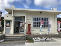 渡嘉敷郵便局(沖縄)