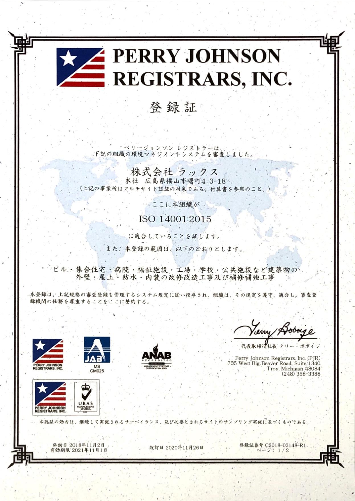 ISO14001_2.jpg