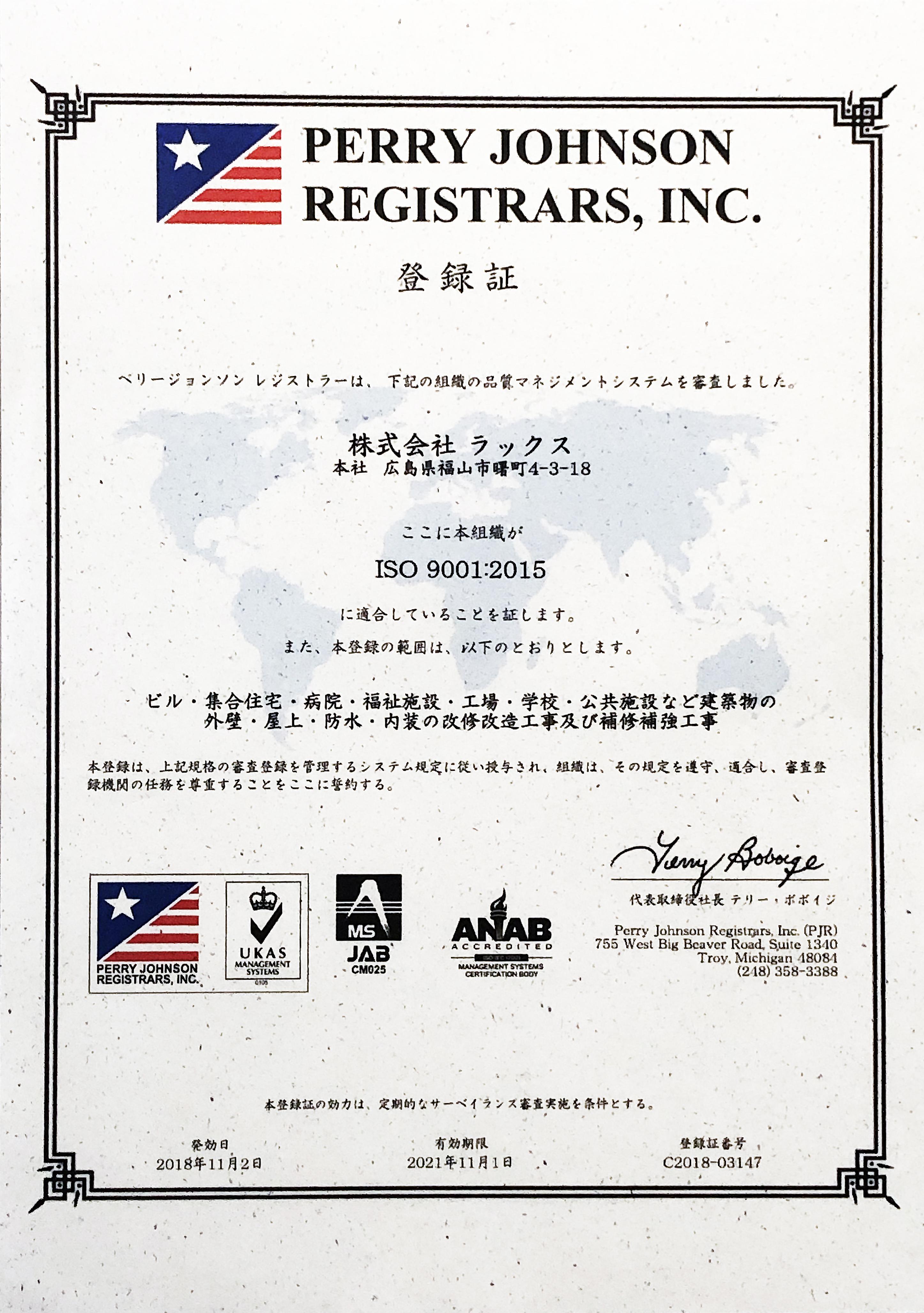 ISO9001_2.jpg