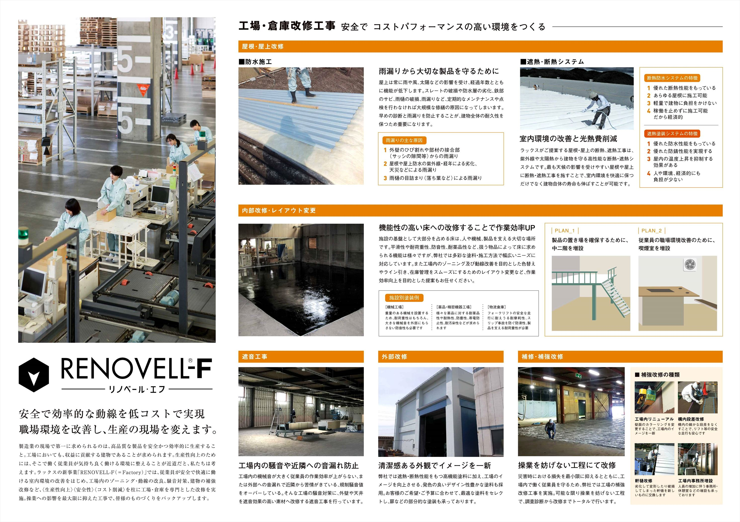 Renovell_F-180213-2_R.jpg