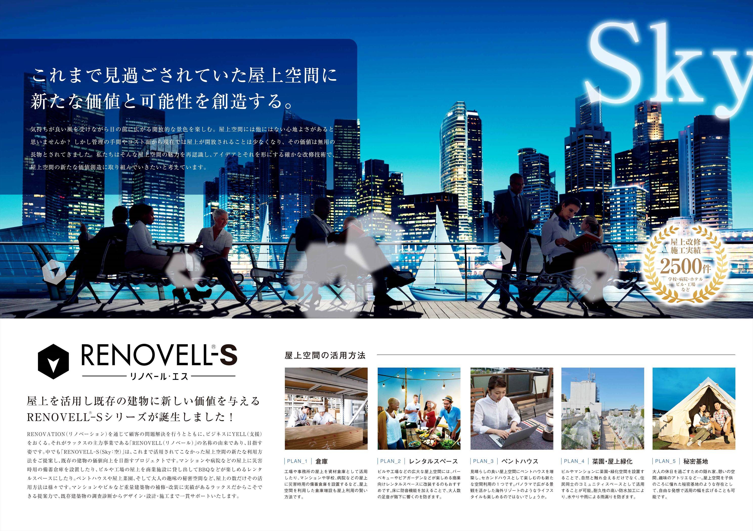 Renovell_S-180213-2_R.jpg