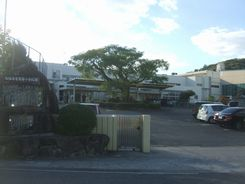 広島県立福山北特別支援学校