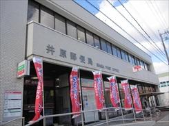 井原郵便局